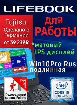 Ноутбуки Fujitsu c Windows Professional